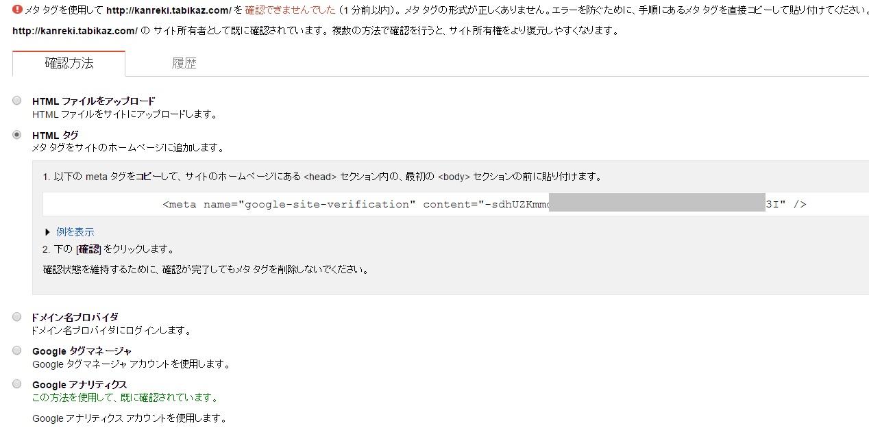 SearchConsoleとAnalyticsのプロパティ追加設定