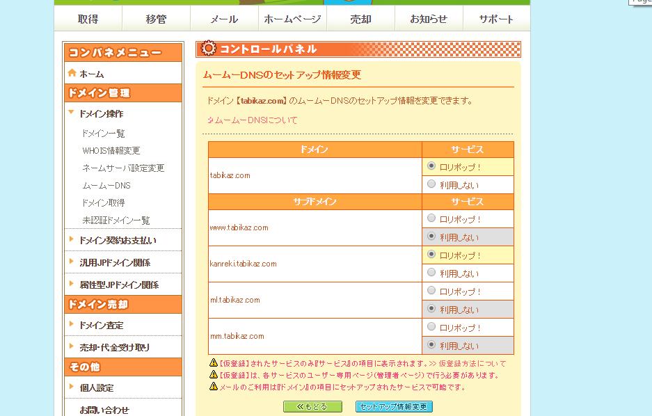 初心者向きのワードプレステーマmicata2.