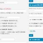 micata2.簡単外部連携HTML知識不要