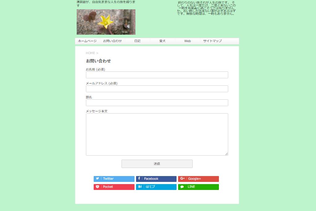 WordPressお問い合わせとメール設定Contact Form 7