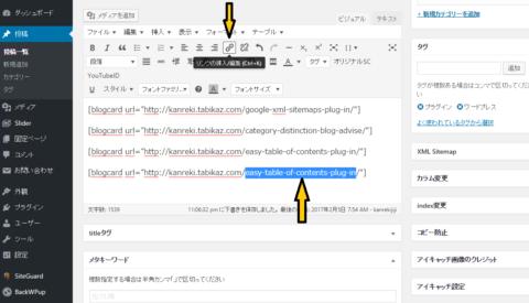 pz-linkcard urlリンク実践編1