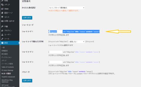 pz-linkcard設定ショートコード