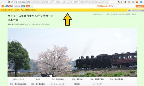 kids.goo.ne.jpで表示される自サイト