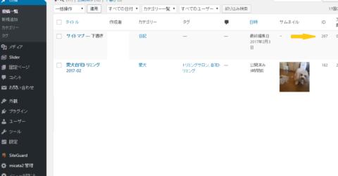 ps auto sitemap用新規記事id