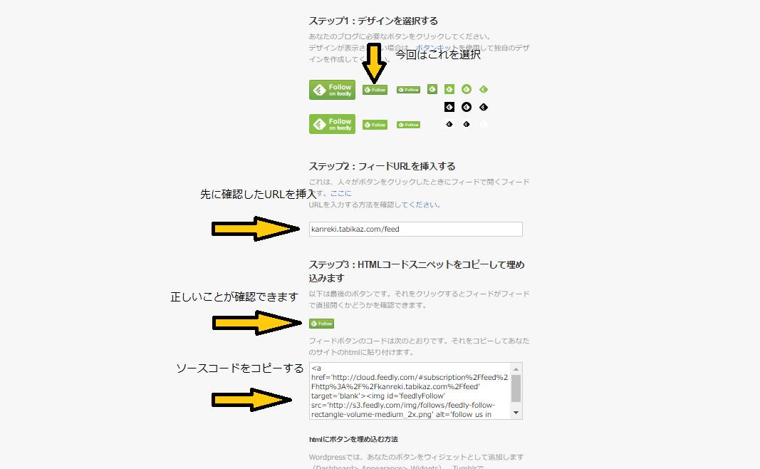 初心者向けfeedly-buttonの取得設置方法