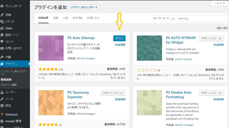 閲覧者用サイトマップPS Auto Sitemapをmicata2で検証