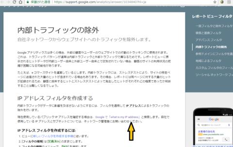 アナリティクス自サイトフィルターIPアドレスフィルタとIP検索