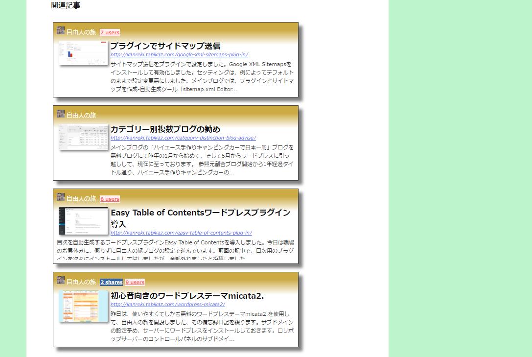 初心者向けプラグインPz-LinkCard操作方法実践編