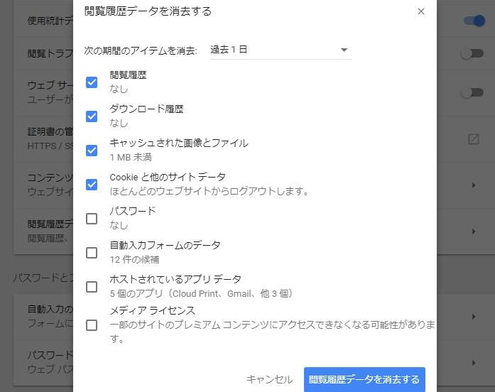 アドセンスパフォーマンスレポート更新されない|Chromeで対処