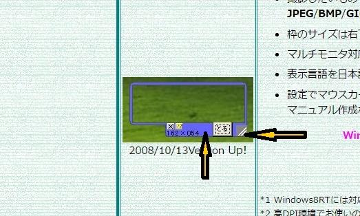 PettyCamera 1.5 導入と使い方「スクリーンショットキャプチャ」