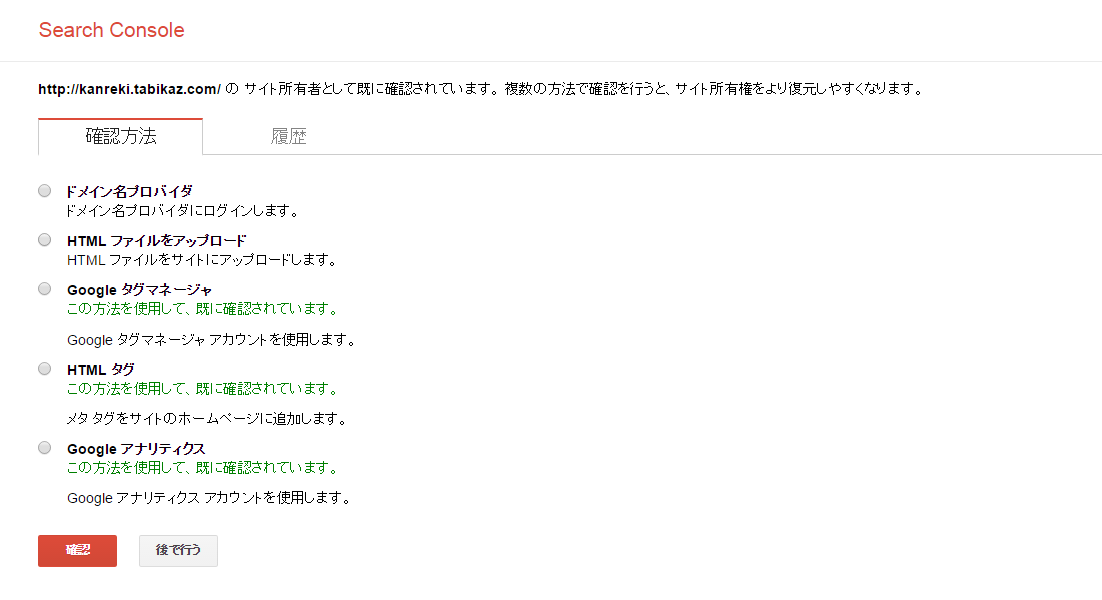 search consoleサイト所有者確認3個