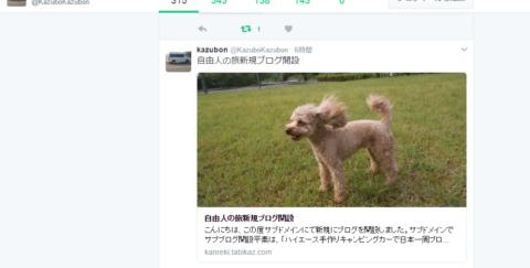 micata2.twitte自動投稿