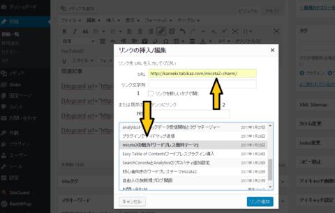 pz-linkcard urlリンク実践編3