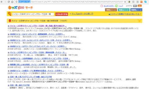 kids.goo.ne.jpで表示される自サイト検索結果