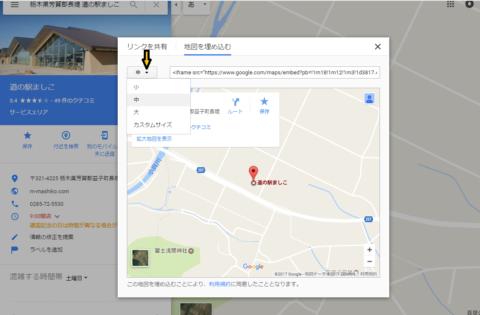 googlemap地図を埋め込む大きさ選択