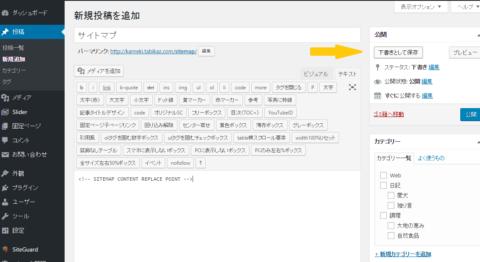 ps auto sitemap用新規記事を作成