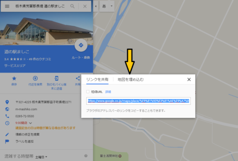 googlemap地図を埋め込む次画面