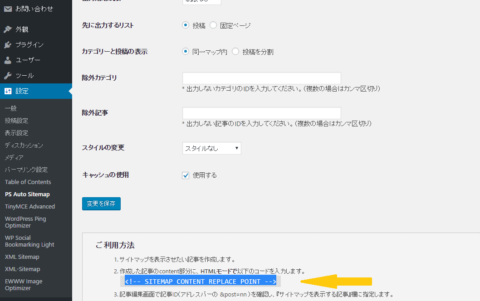 ps auto sitemap設定コード入力