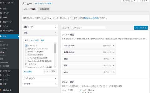 ps auto sitemap設定,外観,メニュー