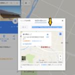 googlemap地図を埋め込む大きさURLをコピー
