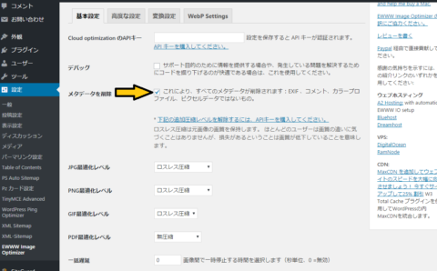 ewww image optimizer基本設定