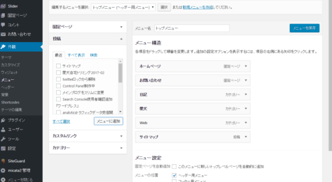 ps auto sitemap設定,外観,メニュー表示