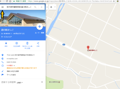 googlemap道の駅ましこ