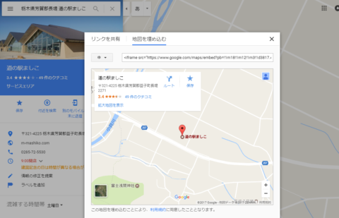googlemap地図を埋め込む大きさ中