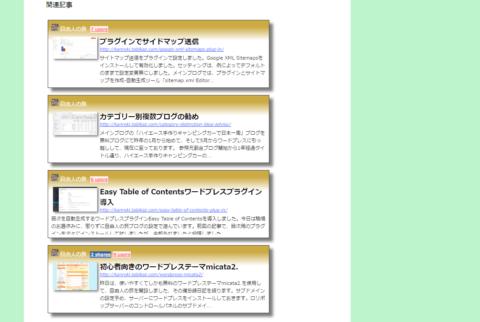 pz-linkcard urlリンク実践編5
