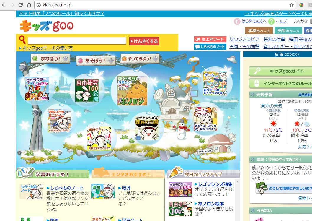 kids.goo.ne.jp