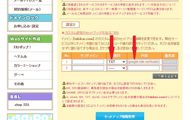 ムームードメインコントロールパネルムームーDNS処理変更